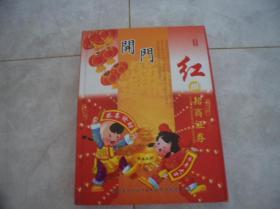 开门红:精品国内外钱币精品中国粮票布票