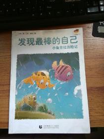 发现最棒的自己--小鱼劳拉历险记