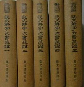 说文解字六书疏证【全五册】精装