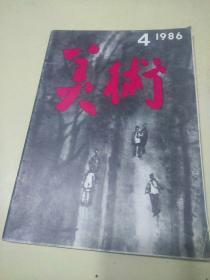 美术1986.4