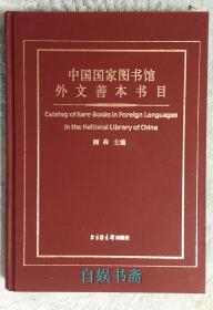 中国国家图书馆外文善本书目
