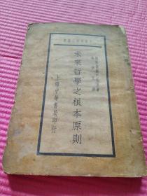 费尔巴哈原著《未来哲学之根本原则》上海中华书局 民国二十五年八月初版