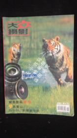 【期刊】大众摄影 2005年第5期 A版