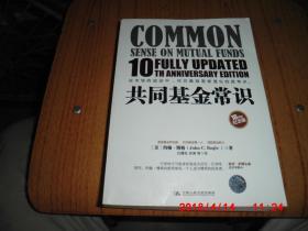 共同基金常识 (10周年纪念版) 中国人民大学出版社