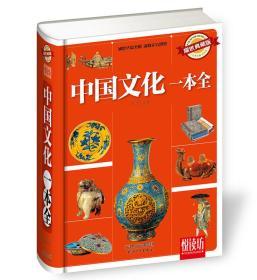 中国文化一本全 通览华夏文明汲取无穷智慧-耀世典藏版