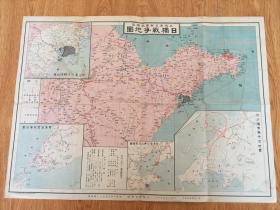 1914年日本出版《日独(德))战争地图》附:胶州湾附近明细地图、青岛背面防备地图、青岛市街地图、渤海湾沿岸北支那略图,德国青岛防御军、德国东洋舰队军备