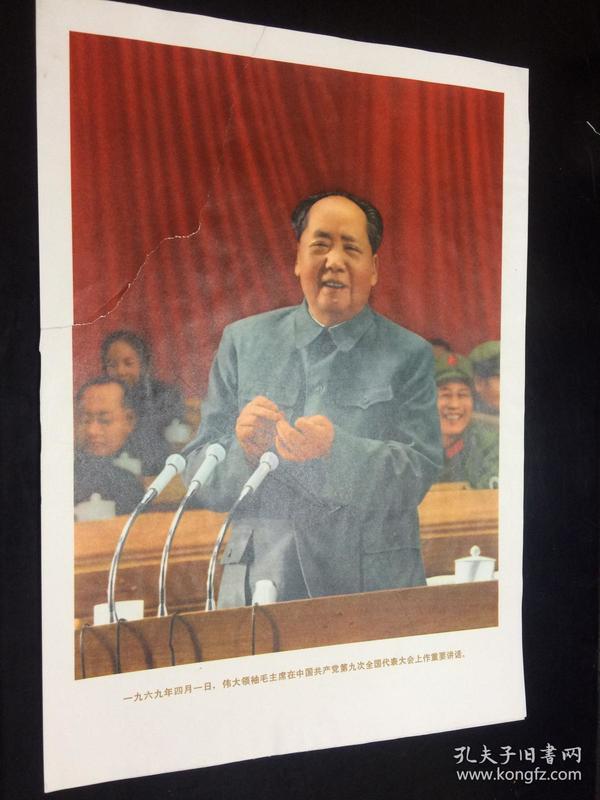 文革,宣传画,1969年4月1日,伟大领袖毛主席在中国共产党第九次全国代表大会上作重要讲话,16开