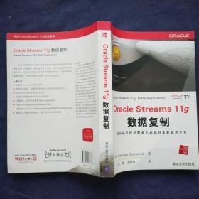 Oracle Streams 11g数据复制(包快递)