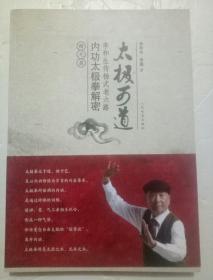 太极可道:李和生传杨式老六路内功太极拳解密(不附光盘)