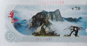 陕西-华山(五岳专题)