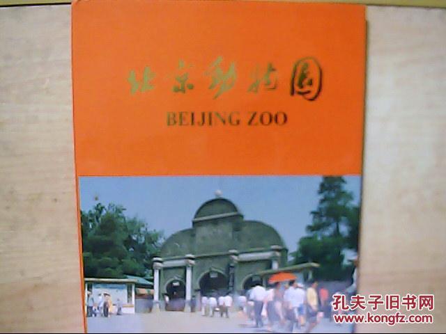 北京动物园【大16开硬精装】_北京动物园.人民画报社