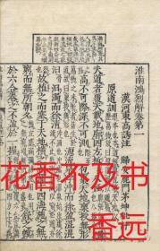 淮南鸿烈解   二十一卷   13册全    1664年  非常珍贵!