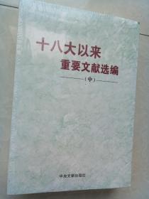 十八大以来重要文献选编(中)