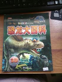 探秘恐龙王国 恐龙大百科