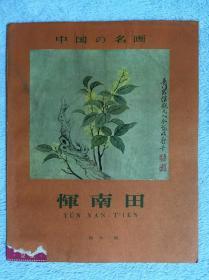 中国の名画:恽南田