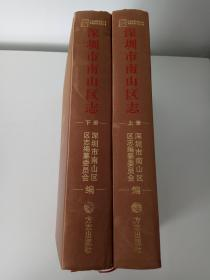 深圳市南山区志 上下册 (含光盘)