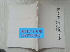 河南中国人物画提名展 马国强题签  赵振乾 袁汝波主编  有现货