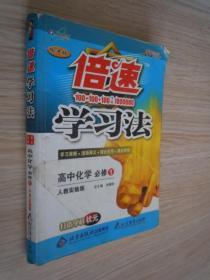 倍速学习方法  高中化学必修(1)