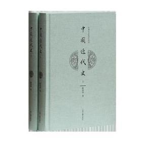 新书--近现代名家讲义丛刊:中国近代史(上下)陈恭禄9787532585625