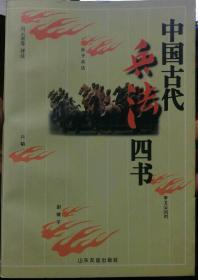 中国古代兵法四书