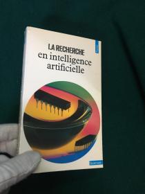 La Recherche:en intelligence artificielle【研究方向:人工智能】