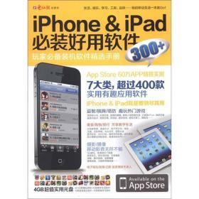 iPone&iPad必装好用软件300+