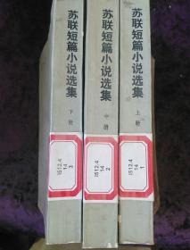 苏联短篇小说选集(上.中.下)〔一版一印〕