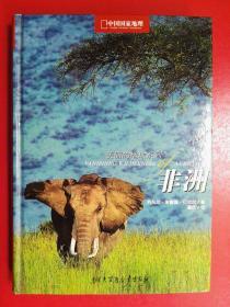 中国国家地理·美丽地球系列:非洲