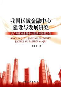 我国区域金融中心建设与发展研究:以广州区域金融中心建设与发展