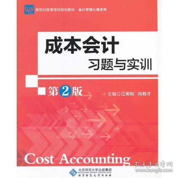 成本会计习题与实训(第二版)