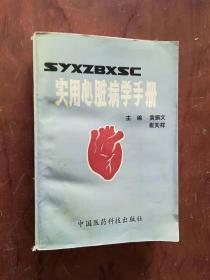 】4实用心脏病学手册