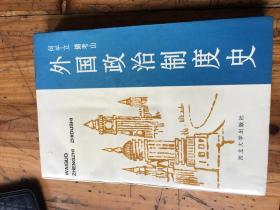 上海市文史研究馆馆员武重年藏书2497:《外国政治制度史》何平立签名