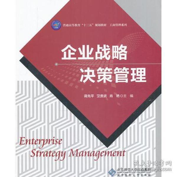 企业战略决策管理