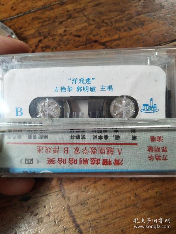 滑稽剧哈哈笑――洋戏迷 磁带