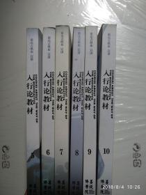 人行论教材(5/6/7/8/9/10合售)