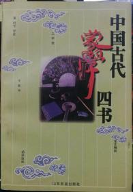 中国古代蒙学四书