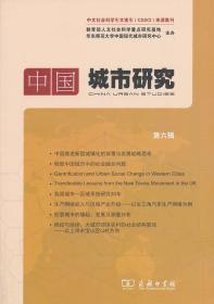 中国城市研究(第六辑)