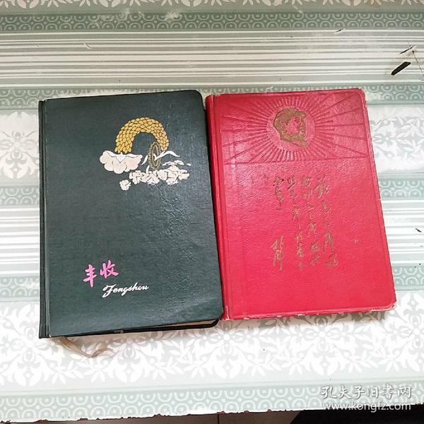 两本老笔记本【丰收+红皮 内有林彪题词 毛泽东和林彪合影】都被写过