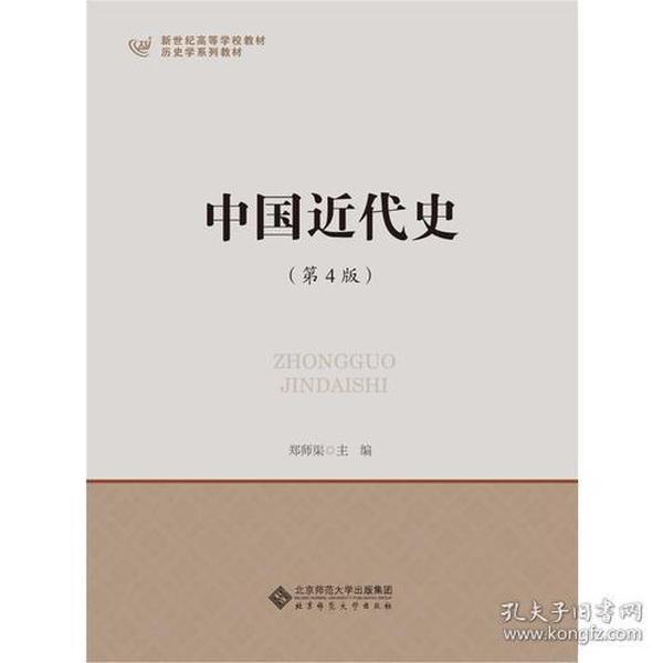 中国近代史(第4版)
