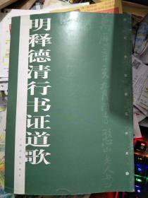 (中国墨迹经典) 明释德清行书证道歌 (号憨山)上海书画出版社一版一印.