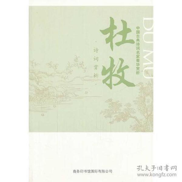 中国古典诗词名家菁华赏析·杜牧