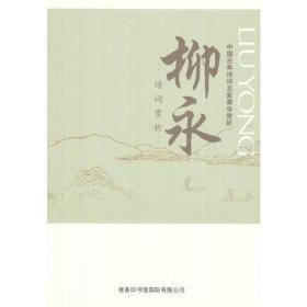中国古典诗词名家菁华赏析·柳永