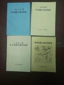 1987,1988,1990年日本围棋大赛对局选韩国围棋大赛对局精选