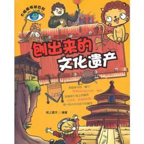 (四色)大眼睛探秘百科-刨出来的文化遗产