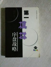围棋妙手丛书·第一模样:序盘战略