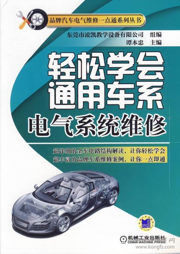 轻松学会通用车系电气系统维修