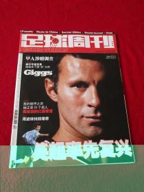 足球周刊-2003年总第76期    无赠品