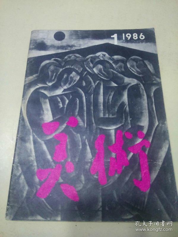 美术1986.1