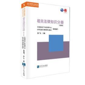 全国专利代理人资格考试考前培训系列教材相关法律知识分册(第2