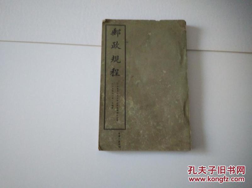 民国 邮政规程1936年印